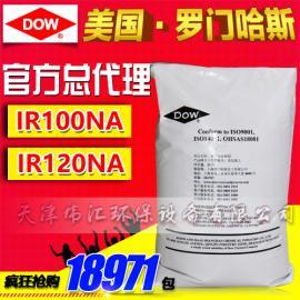中国总代理 正品罗门哈斯阳离子树脂IR100Na 纯水制备软化除盐树