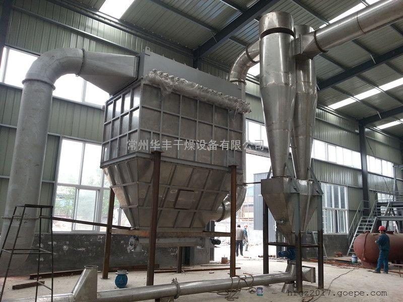 硬脂酸钙专用闪蒸干燥机
