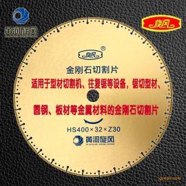 黄河旋风牌金刚石切割片400型金属型材板材圆钢锯片厂家直销