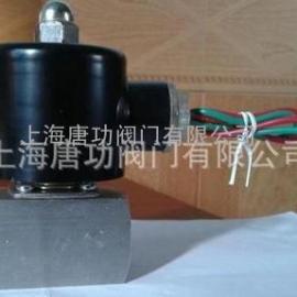 唐功ZCT-6全不锈钢防腐电磁阀 2分内螺纹接口电磁阀 耐腐蚀