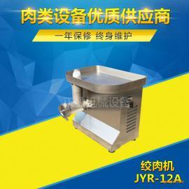 碎肉绞肉机 台式多用绞肉机 不锈钢绞肉机JYR-12A 电动绞肉机商用