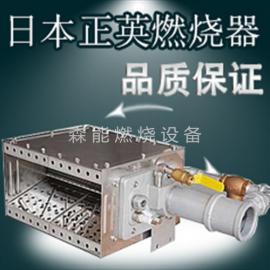 日本正英燃烧器_DCM80燃气燃烧器_Shoei正英燃烧器