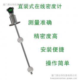 在线密度计,精密硫酸在线密度计,智能液体在线密度计