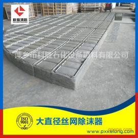 直径DN9500不锈钢丝网除沫器 尺寸可按客户要求生产