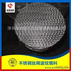 CY700型丝网波纹填料不锈钢304/316L材质