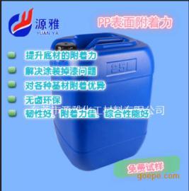 源雅PP表面处理剂,解决PP材质附着不良等问题