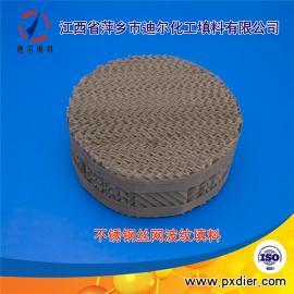 *定制生产 BX500/CY700金属丝网波纹填料
