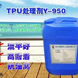 供应源雅TPU表面油污处理剂