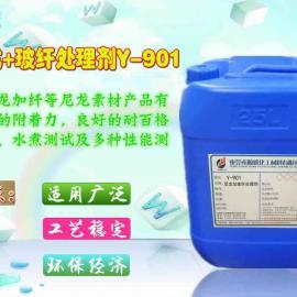 源雅尼龙加玻纤表面处理剂