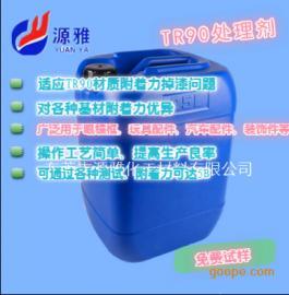 TR90素材层间附着力处理剂