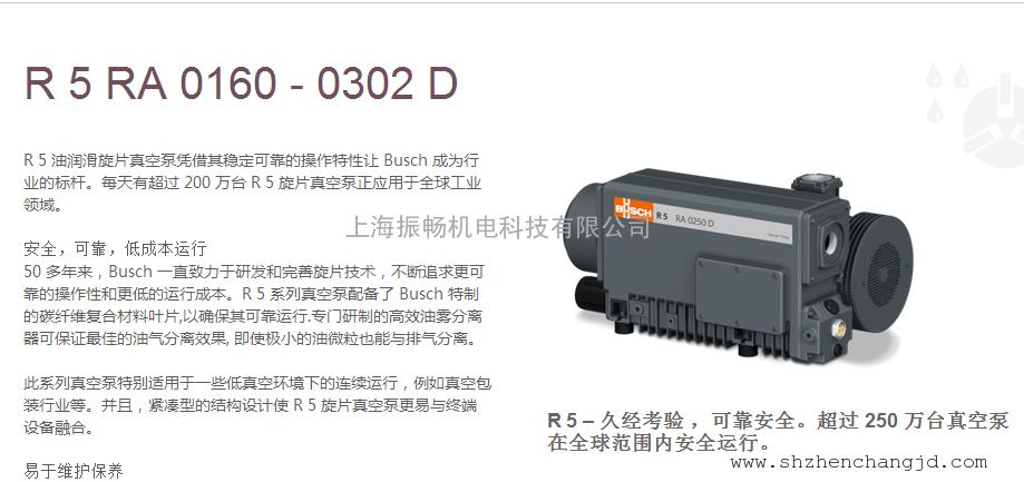 BUSCH真空泵RA0202D设备批发,泵维修保养