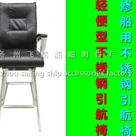 供应船用FH007不锈钢引航椅,轻便型引航椅