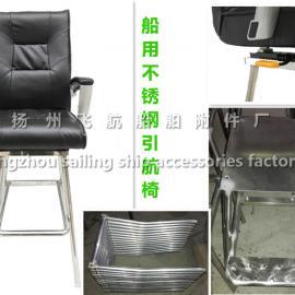 优质船用驾驶舱引航椅,不锈钢轻便引航椅供应商