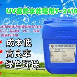 *供应塑胶大面积表面缺陷修复涂底水,UV返工水
