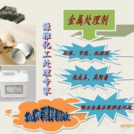 预防锌、镁、铝合金涂装掉漆处理剂