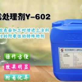 供应尼龙材料喷涂掉漆附着力促进剂