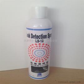 日本LS-10气体检漏液