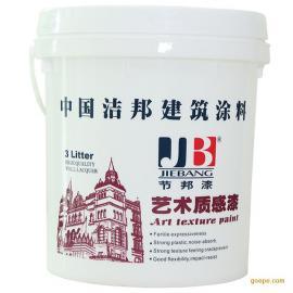 艺术质感漆 洁邦涂料厂家供应优质质感漆