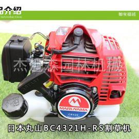 日本丸山BC4321H-RS割灌机 二冲程侧挂式割草机
