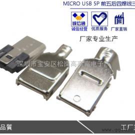 MICRO公头三脚套(短体前五后四-焊线式)带2弹片