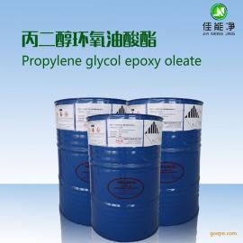 丙二醇环氧油酸酯 合金除蜡水专用原料 不变色不腐蚀工件