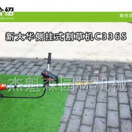 日本新大华C336S割灌机 侧挂式割草机 二冲程割草机