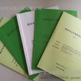 惠州专业的环评办理公司来绿维环保公司