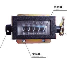 拉动式计数器,机械式计数器, D67-F D94-S