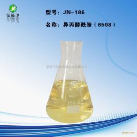 环保乳化剂 异丙醇酰胺6508 除蜡水原料6508