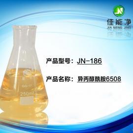 进口 异丙醇酰胺6508 除蜡水原料 异丙醇酰胺6508
