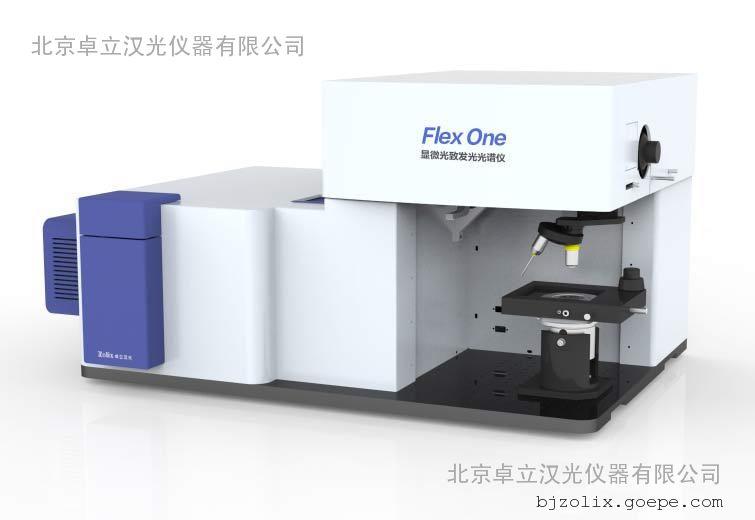 PL光致发光光谱仪Flex One