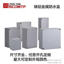铸铝密封盒