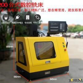 育能XK200微型�悼劂�床 使用安全 操作方便