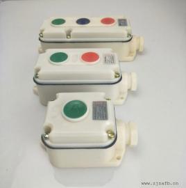 防爆控制按钮盒LA5821