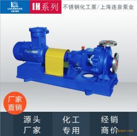 连泉IH50-32-125单级单吸清水离心泵 耐腐蚀泵 离心泵 化工泵
