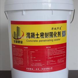 华诚华美混凝土密封固化剂高纯锂基原液有检测报告