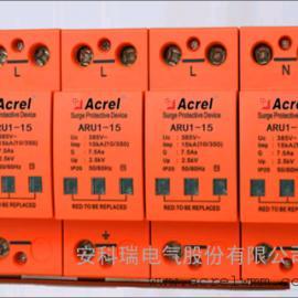 安科瑞ARU1浪涌�;て� 一级防雷 带遥信