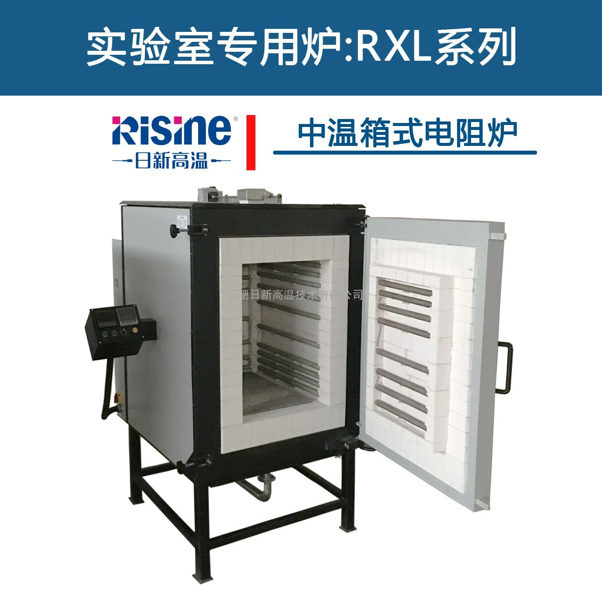 1200度中温箱式炉