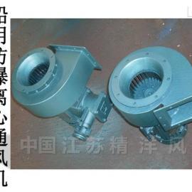 供应CBL-25船yong防爆离xintongfeng机(I型)