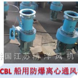 CBLxi列船yong防爆离xintongfeng机*xin价格表