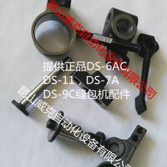 DS-11DS-9C,DS-7A纽朗缝包机配件提供维修保养