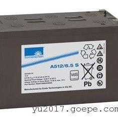 德国阳光免维护A512/60 G6胶体蓄电池12V60AH储存时间