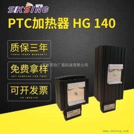 高效率PTC电热器