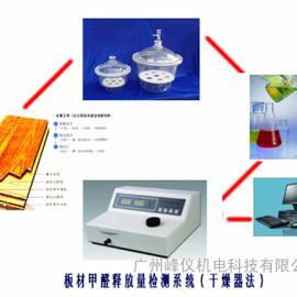 干燥器法板材甲醛测试设备