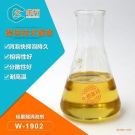 中万消泡剂 厂家直销 硅聚醚消泡剂 相容性好