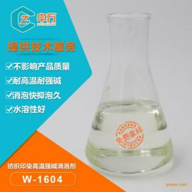 中万消泡剂 库存现货 纺织印染高温强碱消泡剂 耐高温
