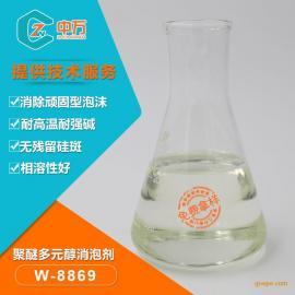 中万消泡剂 厂家直销 聚醚多元醇消泡剂 耐高温耐强碱
