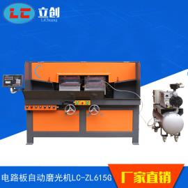 立创LED电路板自动磨光机 数控自动拉丝机LC-ZL615G