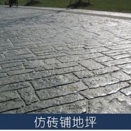 混凝土压模地坪 彩色艺术压模地坪 压印压模地坪