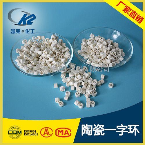 陶瓷一字环 Ф10,Ф12,Ф15,各类小规格品种齐全